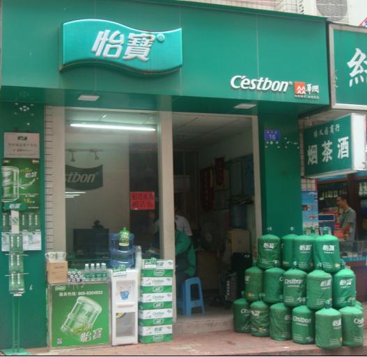 热烈庆祝怡宝桶装水专卖店入驻观澜